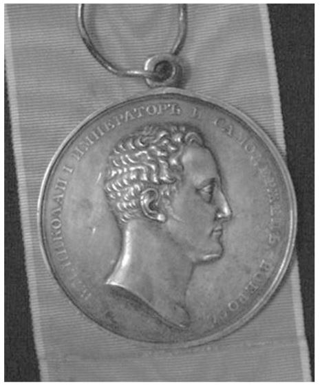 The front of the silver medallion presented to former Oberschulze Peter Siemens in 1839. The back of the medal is pictured next...Photo credit: We are grateful to Peter Siemens of Los Gatos, California, for permission to use these photos and to Ron Siemens of Bragg Creek, Alberta, for providing copies.